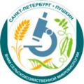 Всероссийский научно-исследовательский институт сельскохозяйственной микробиологии